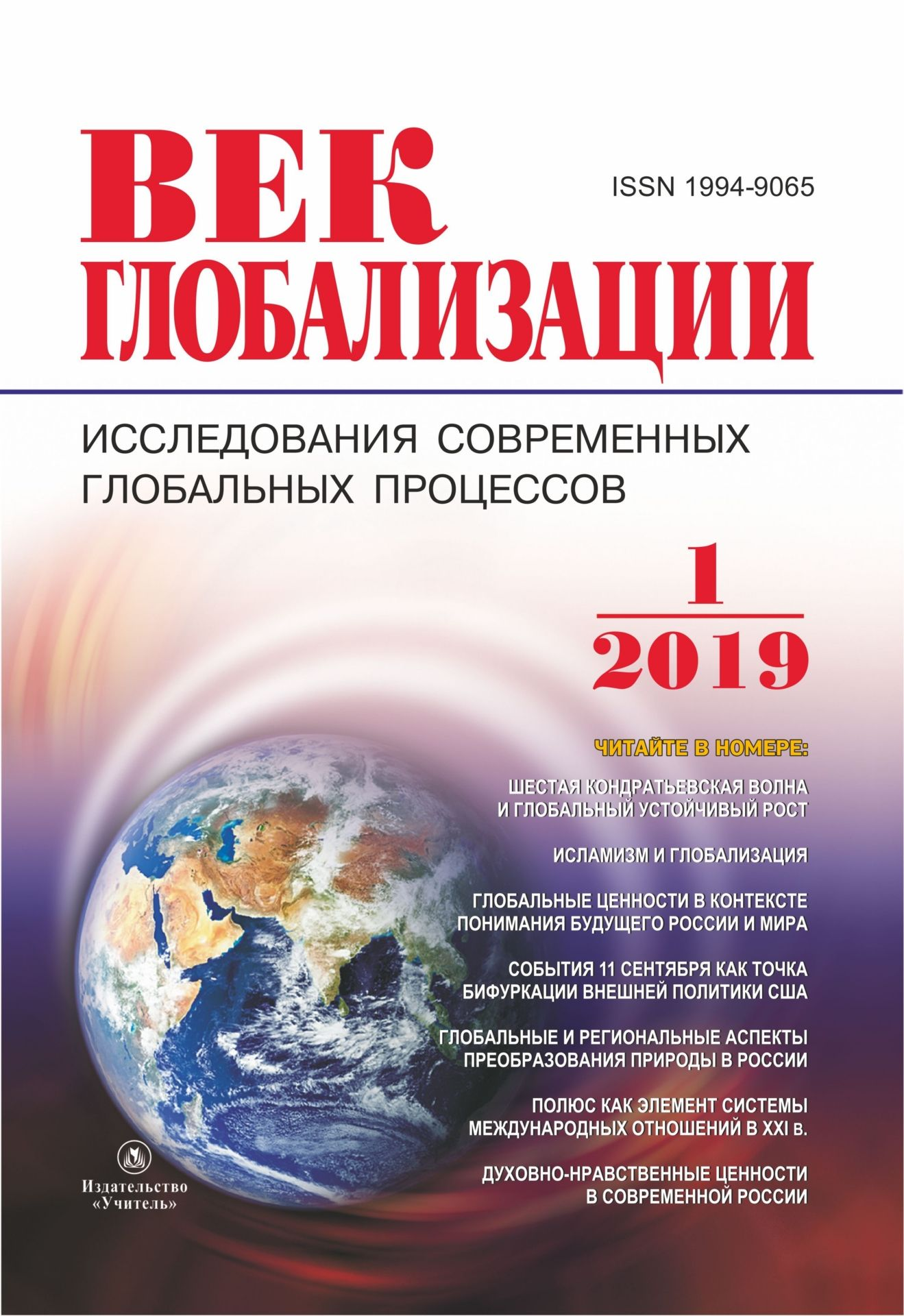 """Купить со скидкой Журнал """"Век глобализации"""" № 1 2019"""