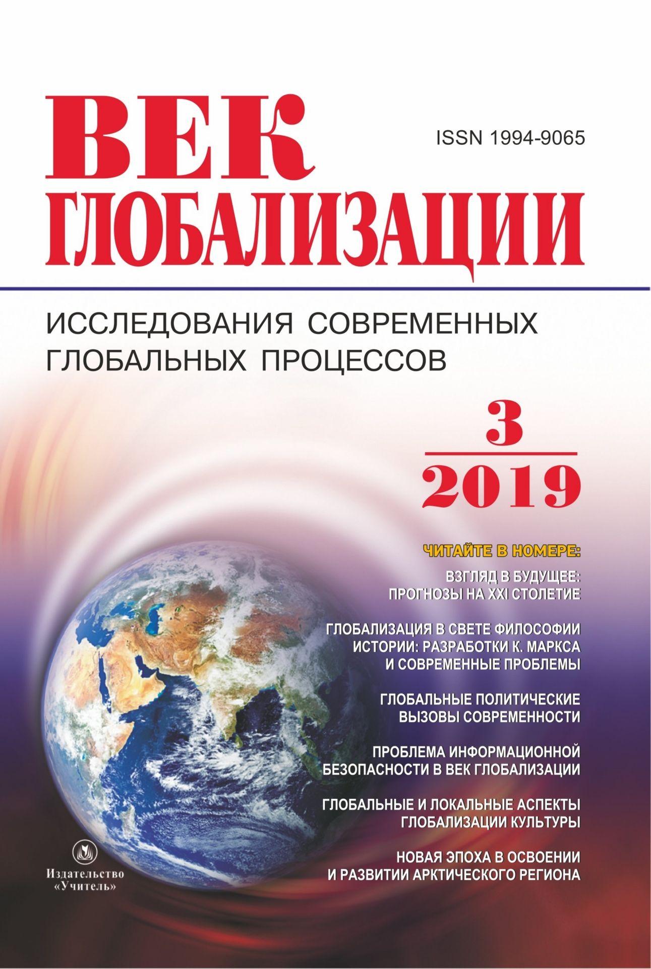 "Журнал ""Век глобализации"" № 3 2019"