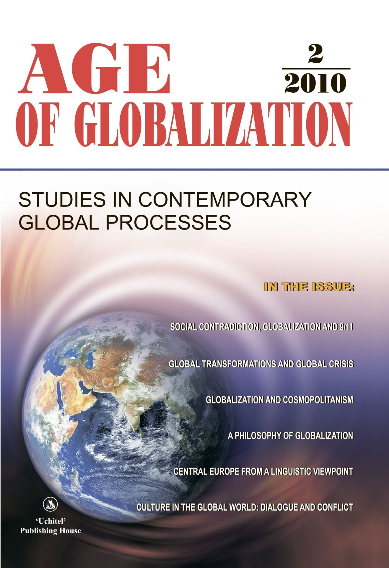 "Age of Globalization. ""Век глобализации"" на английском языке. № 2 2010 г."