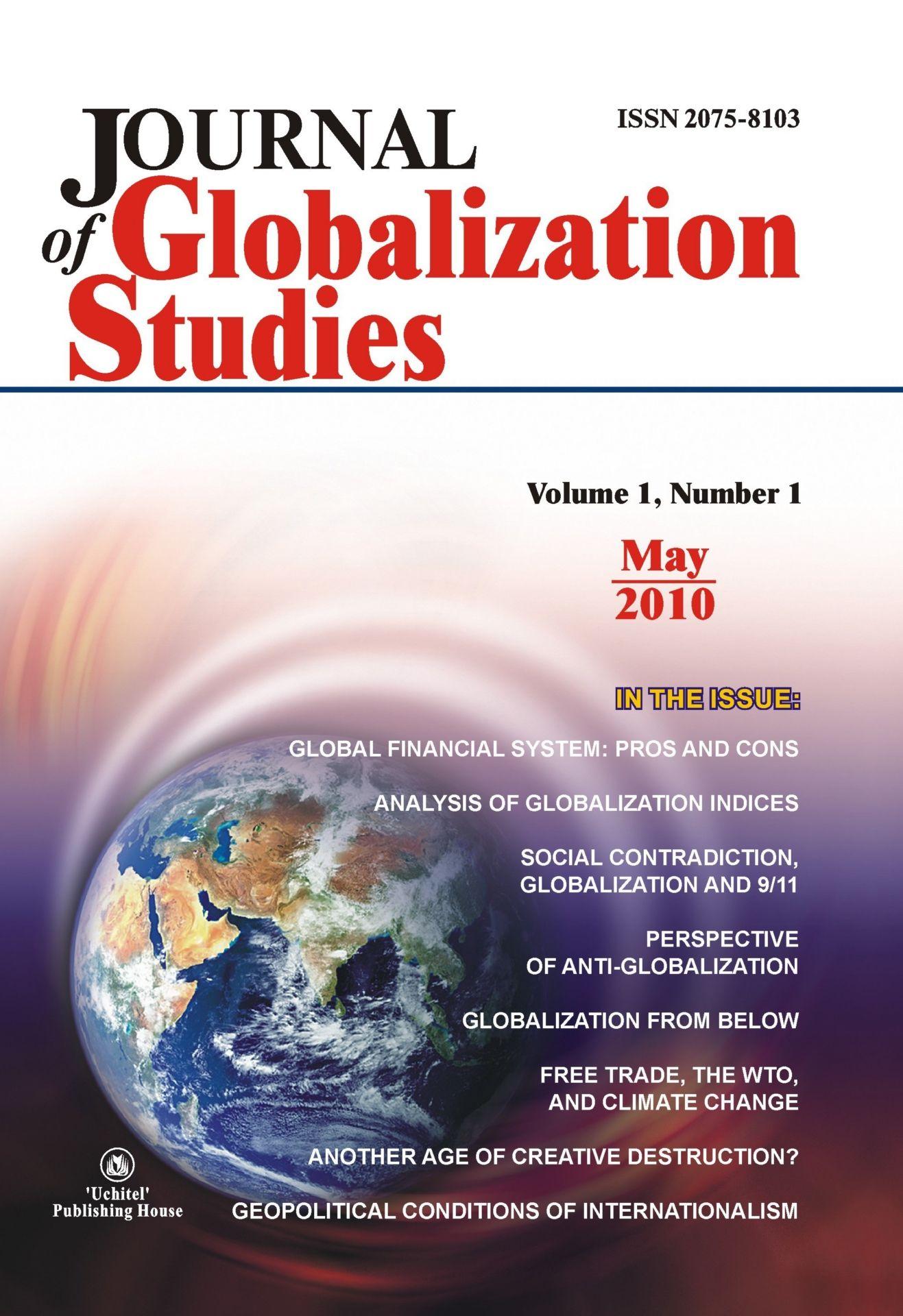 Journal of Globalization Studies Volume 1, Number 2010 г. Журнал глобализационных исследований Международный журнал на английском языке.