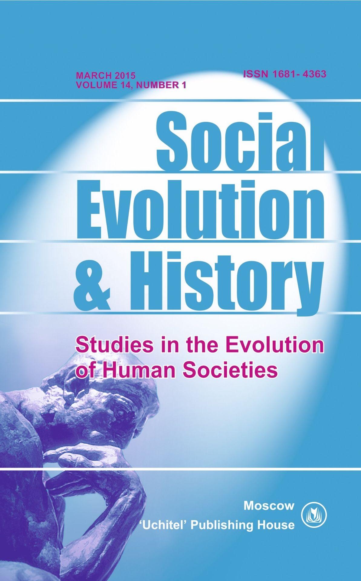 Social Evolution & History. Volume 14, Number 1. Международный журнал