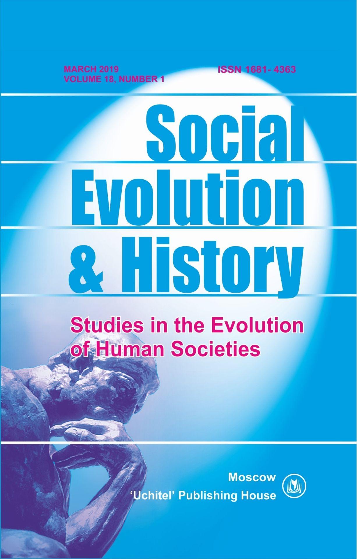 Купить со скидкой Social Evolution & History. Volume 18, Number 1. Международный журнал