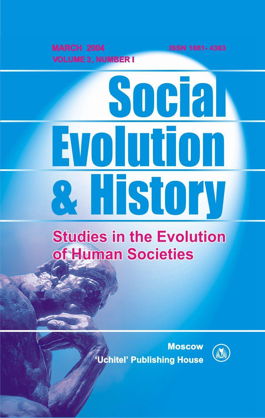 Social Evolution & History. Volume 3, Number 1. Международный журнал