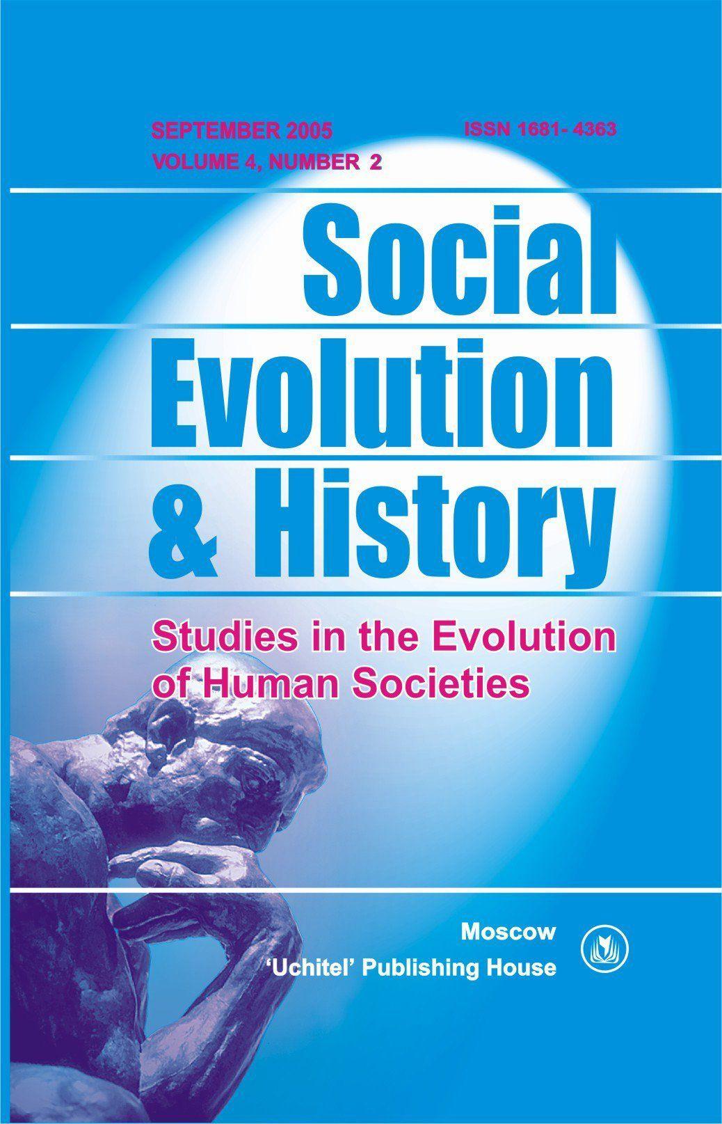 Social Evolution & History. Volume 4, Number 2. Международный журнал