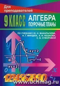 Алгебра. 9 кл.: поурочные планы по учебнику Ю. Н. Макарычева и др.