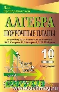 Алгебра и начала анализа. 10 класс: поурочные планы по учебнику Ш. А. Алимова, Ю. М. Колягина, Ю. В. Сидорова. I полугодие