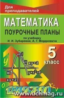 Математика. 5 класс: поурочные планы по учебнику И. И. Зубаревой, А. Г. Мордковича