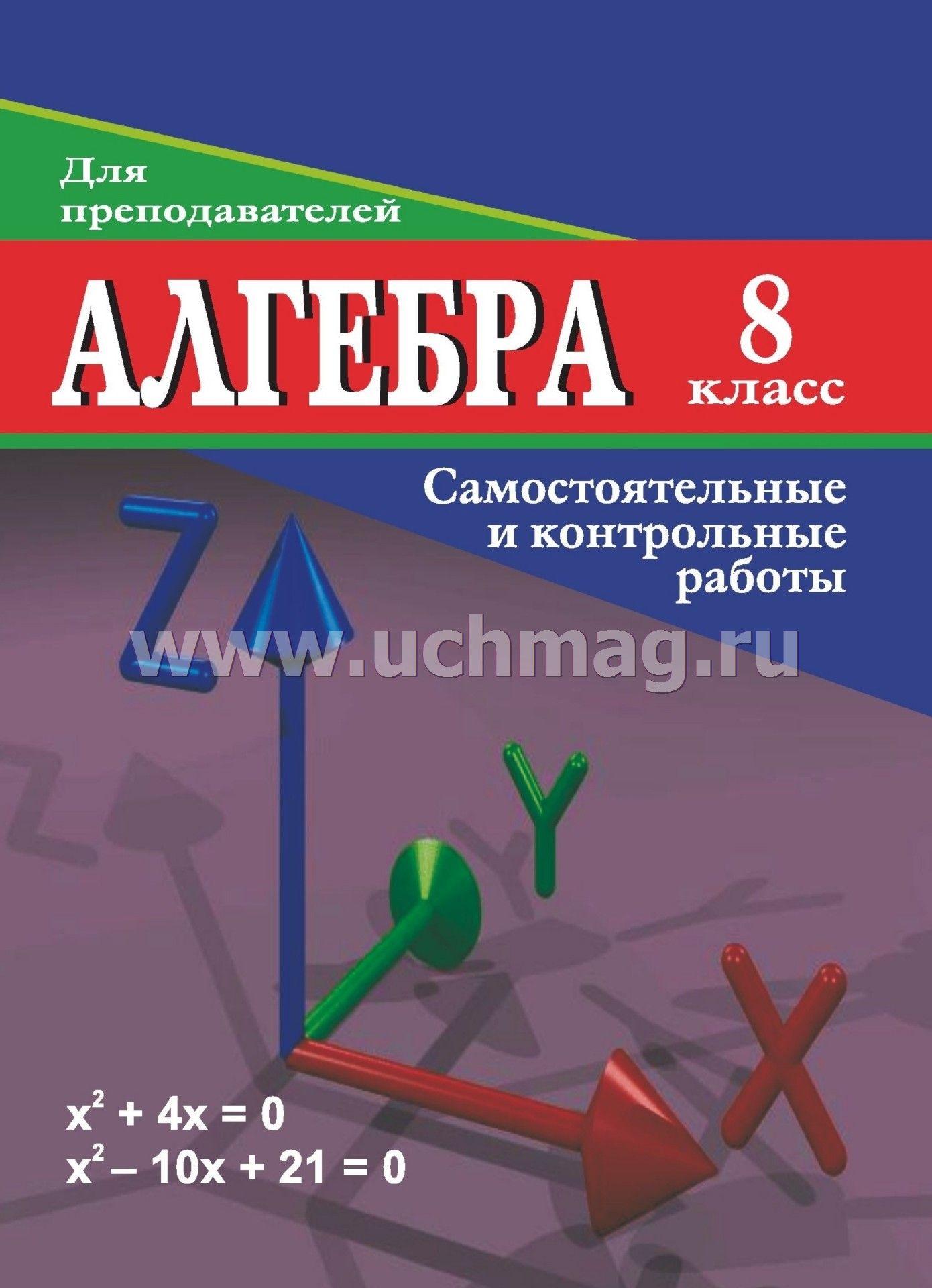 Алгебра класс самостоятельные и контрольные работы купить в  Алгебра 8 класс самостоятельные и контрольные работы интернет магазин УчМаг