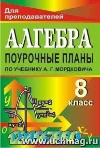 Алгебра. 8 класс: поурочные планы по учебнику А. Г. Мордковича
