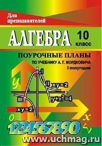 Алгебра и начала анализа. 10 класс: поурочные планы по учебнику А. Г. Мордковича. I полугодие