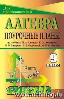Алгебра. 9 класс: поурочные планы по учебнику Ш. А. Алимова и др.