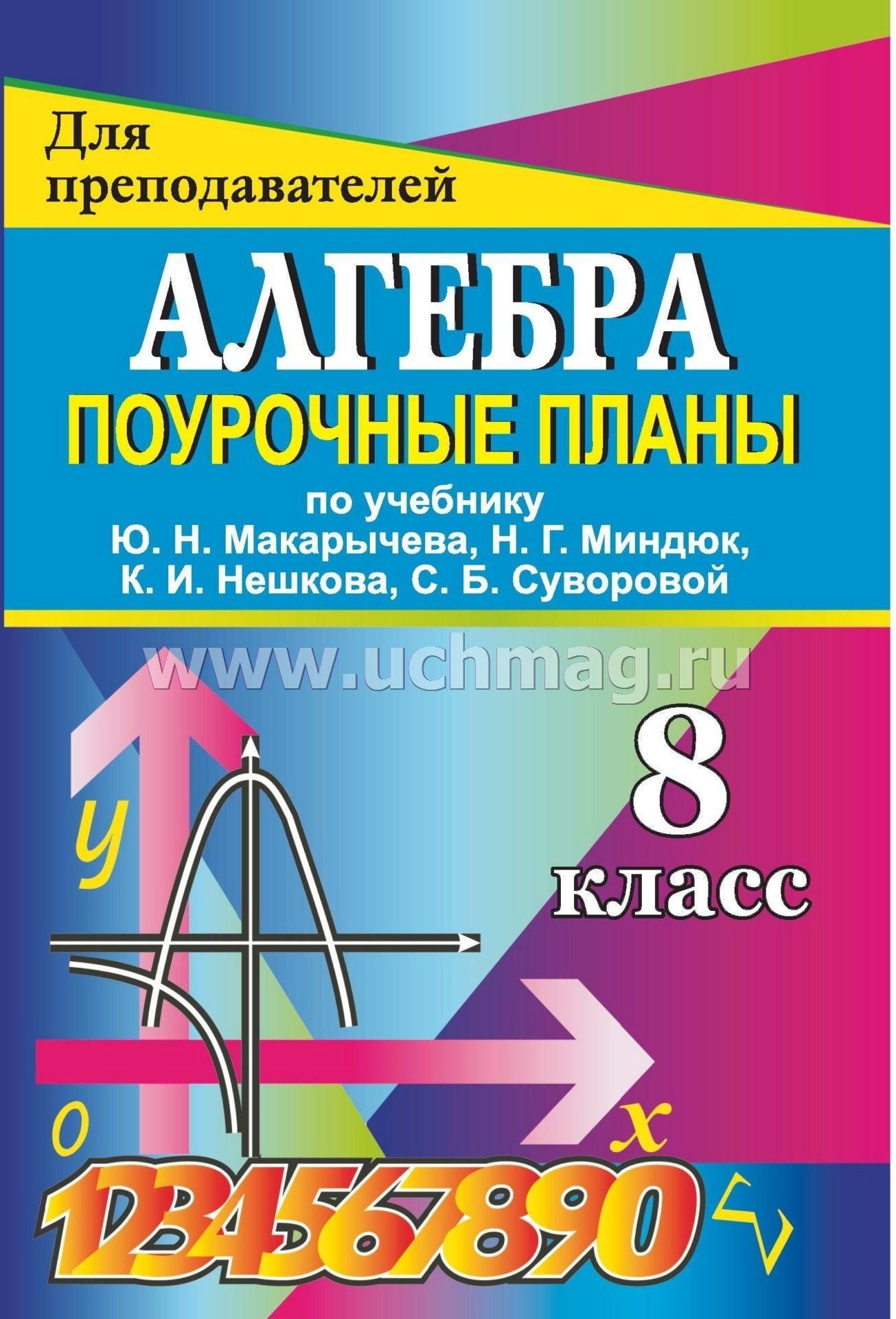 ПОУРОЧНЫЕ ПЛАНЫ АЛГЕБРА 7 КЛАСС МАКАРЫЧЕВ ВОРД СКАЧАТЬ БЕСПЛАТНО