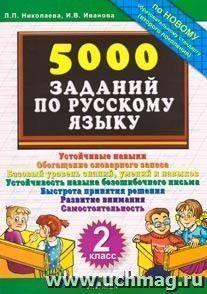 5000 ПРИМЕРОВ ПО РУССКОМУ ЯЗЫКУ 2 КЛАСС СКАЧАТЬ БЕСПЛАТНО