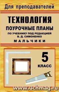Технология. 5 класс (мальчики): поурочные планы по учебнику под ред. В. Д. Симоненко