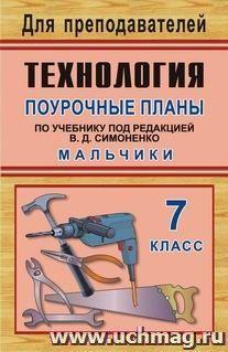 Технология. 7 класс (мальчики): поурочные планы по учебнику под ред. В. Д. Симоненко