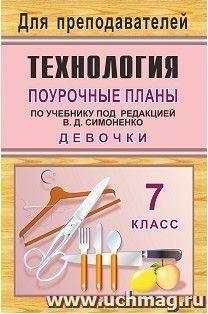 Технология. 7 класс (девочки): поурочные планы по учебнику под ред. В. Д. Симоненко