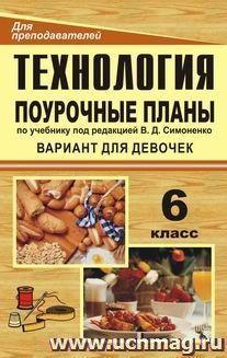 Технология. 6 класс (вариант для девочек): поурочные планы по учебнику под редакцией В. Д. Симоненко