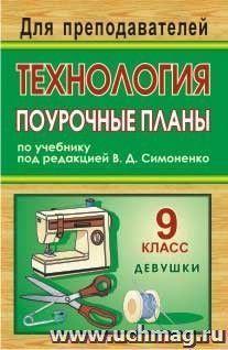 Технология. 9 класс (девушки): поурочные планы по учебнику под ред. В. Д. Симоненко