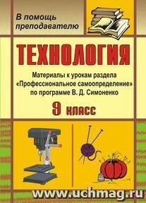 """Технология. 9 класс: материалы к урокам раздела """"Профессиональное самоопределение"""" по программе В. Д. Симоненко"""