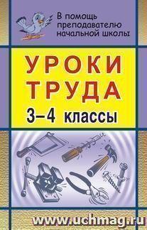 Уроки труда в начальной школе. 3-4 кл.