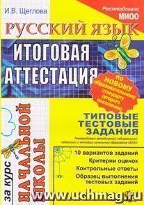 Русский язык. Итоговая аттестация за курс начальной школы. Типовые тестовые задания