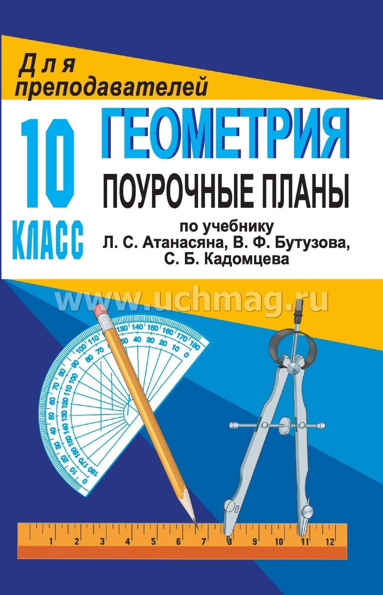 Решебник по изучении геометрии с.м саакян в.ф бутузов