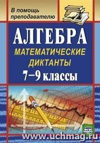 Алгебра: математические диктанты. 7-9 классы