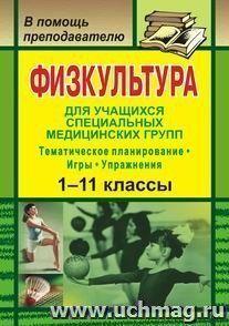 Физкультура для учащихся 1-11 классов специальных медицинских групп: тематическое планирование, игры и упражнения