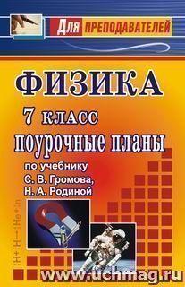 Физика. 7 кл. Поурочные планы по уч. С. В. Громова, Н. А. Родиной