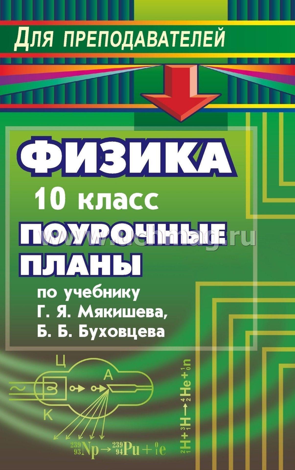 Физика механика 10 класс мякишев гдз зеленый учебник