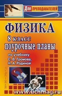Физика. 8 класс. Поурочные планы по учебнику С. В. Громова, Н. А. Родиной