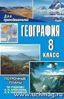 География. 8 кл. Поурочные планы по уч. А. И. Алексеева (Дрофа, 2003 г.)