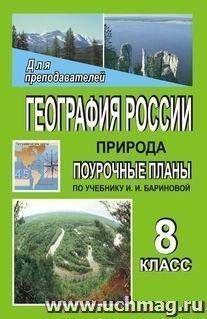 География России. Природа. 8 класс: поурочные планы по учебнику И. И. Бариновой