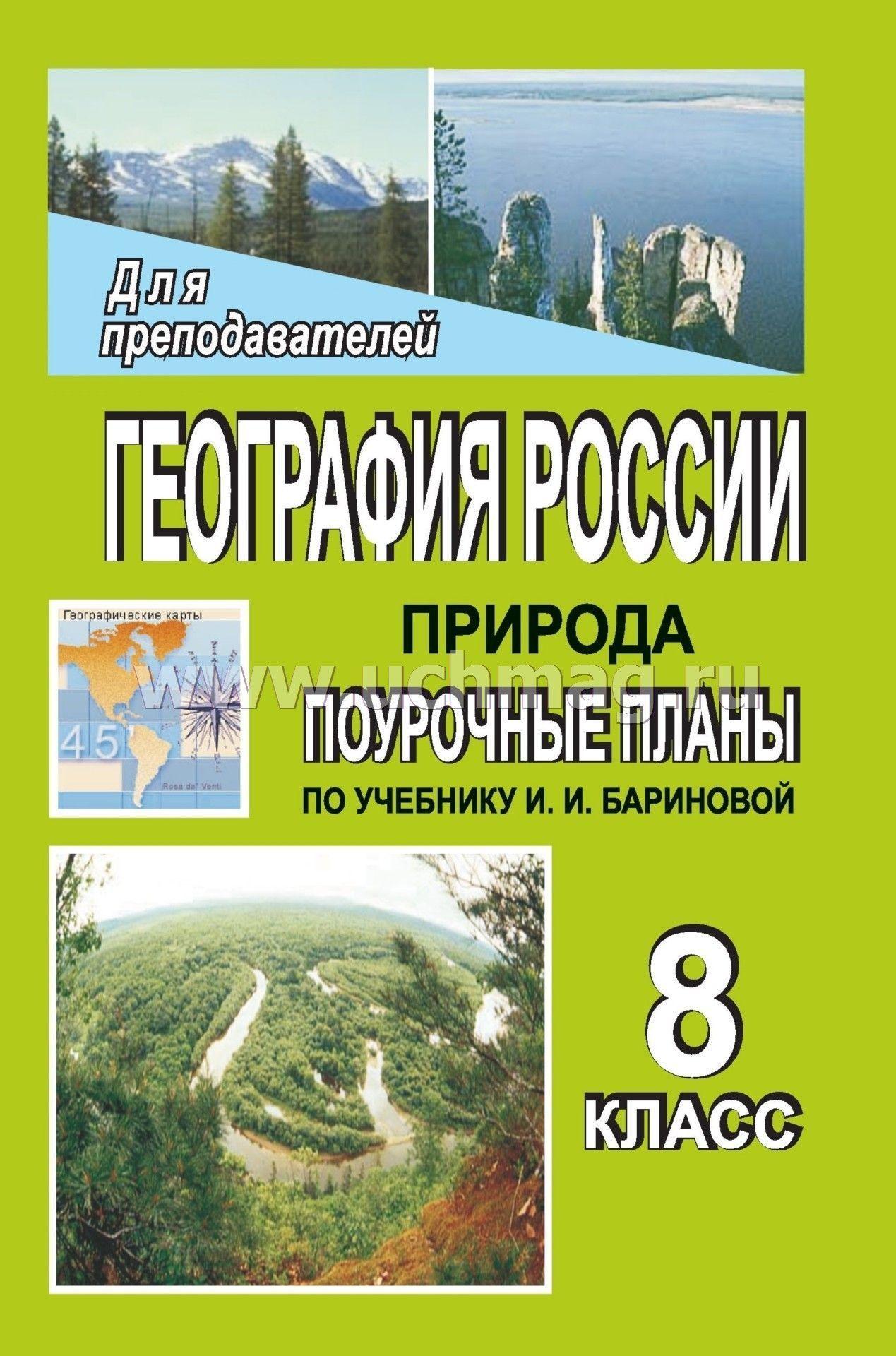 Скачать бесплатно и без регистрации поурочные разработки география россии 8 класс