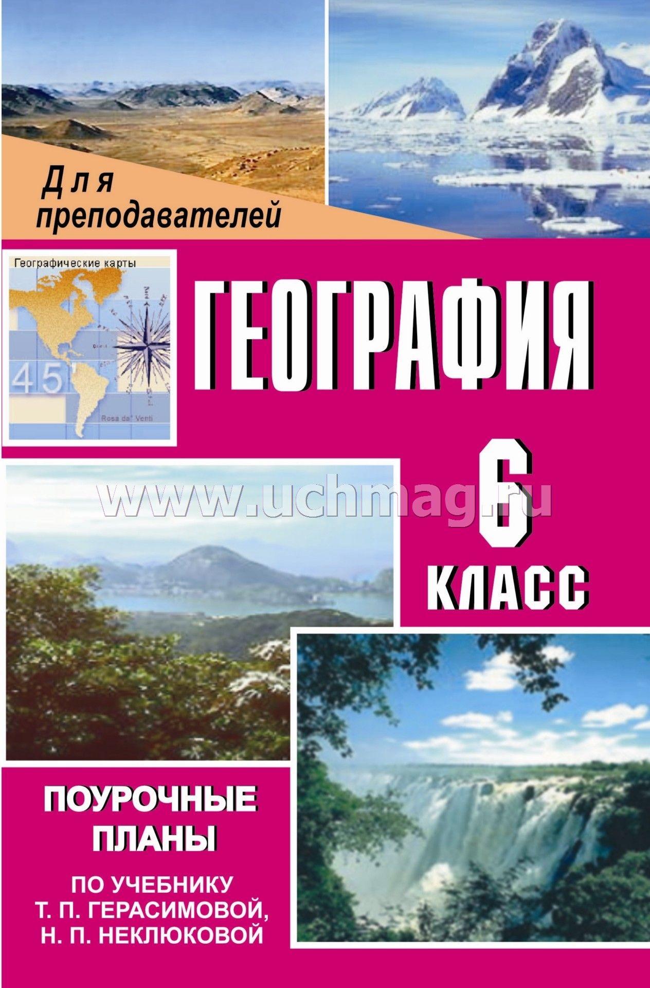 Поурочныу разработки 6 класс география по учебнику т.п герасимова