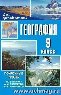 География. 9 класс: поурочные планы по учебнику А. И. Алексеева, В. В. Николиной