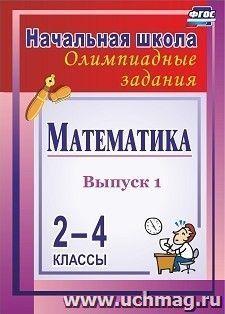 Математика. 2-4 классы: олимпиадные задания. Вып. 1