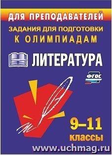 Олимпиадные задания по литературе. 9-11 классы
