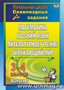Олимпиадные задания: математика, русский язык, литературное чтение, окружающий мир. 3-4 классы.