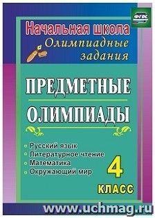 Предметные олимпиады. 4 класс. Русский язык, математика, литературное чтение, окружающий мир