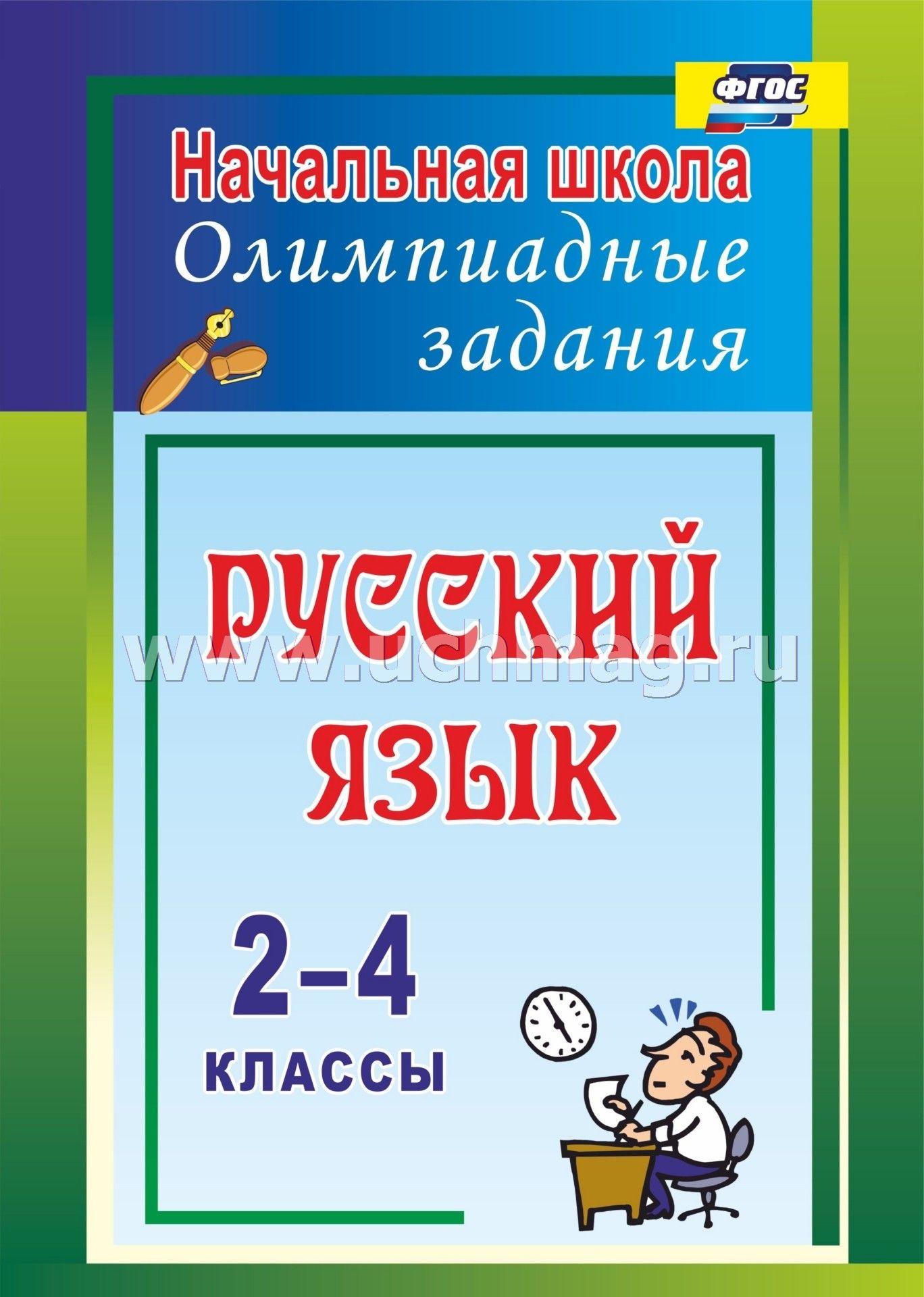 Нестандартный урок по русскому языку в 2-4 классах