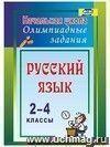 Русский язык. 2-4 классы: олимпиадные задания