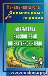 Олимпиадные задания: математика, русский язык, литературное чтение. 3-4 классы