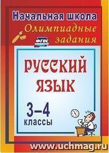 Олимпиадные задания по русскому языку. 3-4 классы: Олимпиадные задания