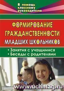 Формирование гражданственности младших школьников