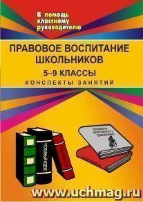 Правовое воспитание школьников. 5-9 кл. Конспекты занятий