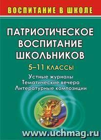 Патриотическое воспитание школьников. 5-11 кл. Устные журналы, тематические вечера