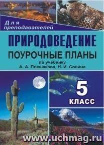 Природоведение. 5 класс: поурочные планы по учебнику А. А. Плешакова, Н. И. Сонина