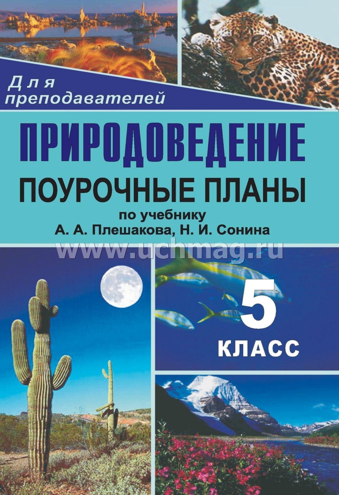 Тесты по природоведению: 5-й класс: к учебнику а.а плешакова н.и сонина природоведение 5-й кл
