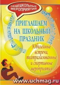 Приглашаем на школьный праздник. Юбилейные встречи, театрализованные и спортивные мероприятия